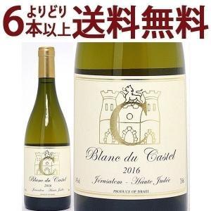 (よりどり)(6本ご購入で送料無料)2016 'C'シャルドネ ブラン デュ カステル 750ml (ドメーヌ デュ カステル)白ワイン(コク辛口)^LBSTCH16^ veritas