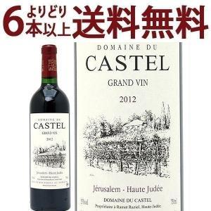(よりどり)(6本ご購入で送料無料)2012 カステル グランヴァン ルージュ (BIO) 750ml (ドメーヌ デュ カステル) 赤ワイン(コク辛口)^LBSTGR12^ veritas