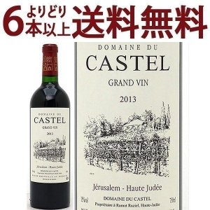 (よりどり)(6本ご購入で送料無料)2013 カステル グランヴァン ルージュ (BIO) 750ml (ドメーヌ デュ カステル) 赤ワイン(コク辛口)^LBSTGR13^ veritas