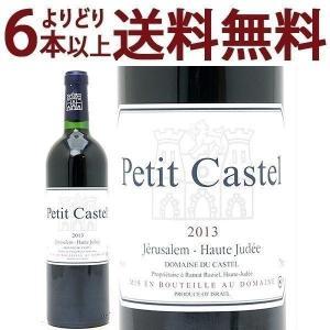 (よりどり)(6本ご購入で送料無料)2013 プチ カステル ルージュ 750ml (ドメーヌ デュ カステル)赤ワイン(コク辛口)^LBSTPR13^ veritas