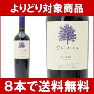 【よりどり】【8本ご購入で送料無料】2010 カタルパ マルベック 750ml(ボデガ・アタミスケ)赤ワイン【コク辛口】^OBATCB10^|veritas