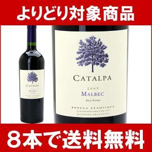 【よりどり】【8本ご購入で送料無料】[2009] カタルパ マルベック 750ml(ボデガ・アタミスケ) 赤ワイン【コク辛口】^OBATCBA9^|veritas