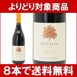 【よりどり】【8本ご購入で送料無料】2011 カタルパ ピノ・ノワール 750ml(ボデガ・アタミスケ)赤ワイン【コク辛口】^OBATCP11^|veritas
