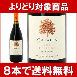 【よりどり】【8本ご購入で送料無料】[2009] カタルパ ピノ・ノワールク 750ml(ボデガ・アタミスケ) 赤ワイン【コク辛口】^OBATCPA9^|veritas