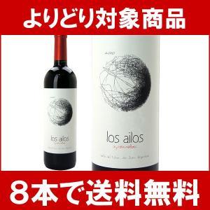【よりどり】【8本ご購入で送料無料】[2010] ロス・アイロス シラー・マルベック 750ml (アユラス) 赤ワイン【コク辛口】^OBAYSM10^|veritas