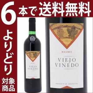 (よりどり)(6本ご購入で送料無料)2013 ヴィエホ ヴィニェド マルベック 750ml 赤ワイン(辛口)^OBRPMK13^|veritas