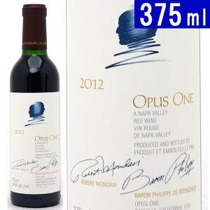 オーパスワン 2012 ハーフ (送料無料) 375ml 赤ワイン(コク辛口)^QARM01G2^|veritas