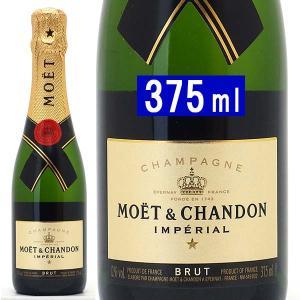 モエ エ シャンドン ブリュット アンペリアル ハーフ ボトル 箱なし 並行品 375ml モエ・エ・シャンドン シャンパン フランス moe 1/2 白泡 コク辛口 ^VAMC01H0^