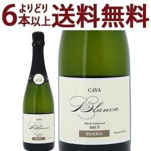(よりどり6本で送料無料)カヴァ ブランカ ブリュット レセルバ 750ml(ジョセフ マサックス)白泡(スパークリングワイン コク辛口)^VEMS02Z0^|veritas