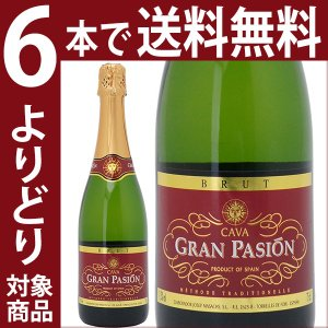 (よりどり6本で送料無料)カヴァ グラン パッション ブリュット 750ml(ジョセフ マサックス)白泡(スパークリングワイン コク辛口)^VEMS22Z0^|veritas