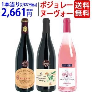 内容量:750ml × 3本セット 赤ワイン辛口