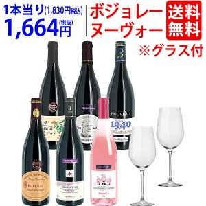 内容量:750ml × 6本セット 赤ワイン辛口