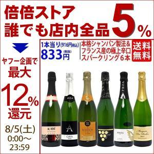 ▽(6大 ワインセット 2セット500円引) 送料無料 ワイン スパークリング すべて本格シャンパン製法の極上辛口泡6本セット ^W0A5D1SE^