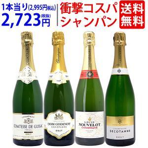 ワインセット (送料無料)衝撃コスパ 金賞入り超豪華シャンパン4本セット(第34弾)^W0CX34SE^|veritas