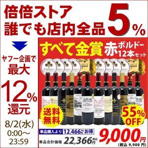 ワイン ワインセット すべて金賞フランス名産地ボルドー激旨赤12本セット (6種類各2本) ^W0D...