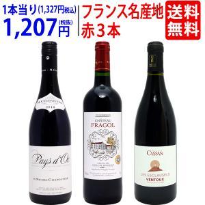 ワインセット (送料無料)フランス名産地の有名ワイン、厳選赤3本セット(第88弾)^W0F385SE^|veritas