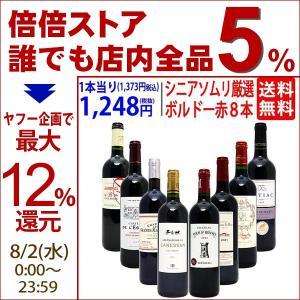 ワインセット (送料無料)シニアソムリエ厳選 金賞ワイン入り ボルドー赤8本セット (第140弾)^W0G8X8SE^|veritas