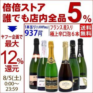 ワインセット (ワイン)(送料無料)高級クレマンや贅沢オーガニック入り!すべて本格シャンパン製法の辛...