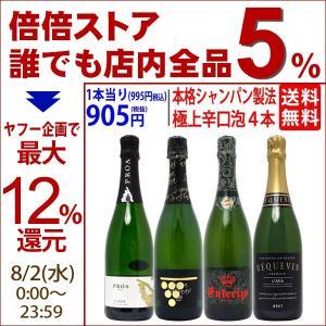ワインセット (送料無料)すべて本格シャンパン製法の豪華泡3本セット (第98弾)^W0GR16SE^|veritas