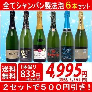 ワインセット (送料無料)本格シャンパン製法の極上の泡6本セット(第181弾)^W0GX81SE^|veritas