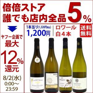 送料無料 爽快 ロワール飲み比べ 赤1本+白3本+ロゼ1本セット ワインセット ^W0L689SE^