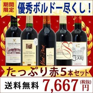 ワインセット (送料無料) パーカー〜92点やなど高得点入り!優秀ボルドーたっぷり赤5本セット!(ワイン ギフト)(赤ワイン)^W0MC11SE^|veritas