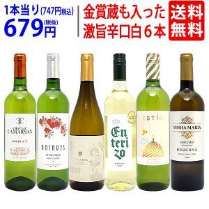 ▽(6大ワインセット 2セット500円引)(送料無料)ワイン誌高評価蔵や金賞ワインも入った辛口白6本セット(第72弾)^W0SW72SE^|veritas