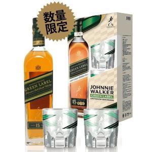 ジョニーウォーカー グリーンラベル 15年 ギフトBOX (正規品) (グリーンラベル箱付1本、グラス2個) 700ml (正規品) (スコッチウイスキー)^YCJWGBGX^|veritas