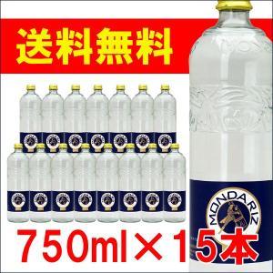 モンダリス(ミネラルウォーター) 瓶 750ml×15本(1ケース) <1本当たり180円税抜>^YFMZGLKC^|veritas