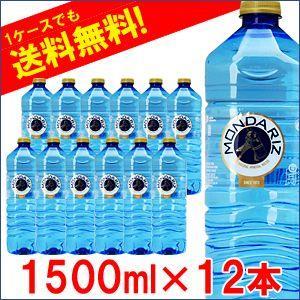 モンダリス(ミネラルウォーター) ペットボトル 1.5L×12本(1ケース)^YFMZPTKC^|veritas