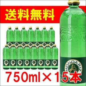 モンダリス スパークリング (ミネラルウォーター) 瓶 750ml×15本(1ケース) <1本当たり180円税抜>^YFMZSPKC^|veritas