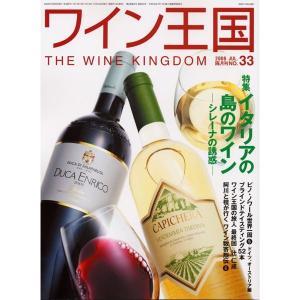 書籍 ワイン王国 33号 送料無料^ZMBKKG33^