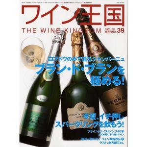 書籍 ワイン王国 39号 送料無料^ZMBKKG39^