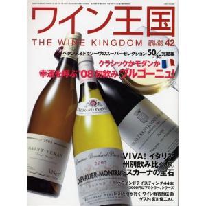 書籍 ワイン王国 42号 送料無料^ZMBKKG42^