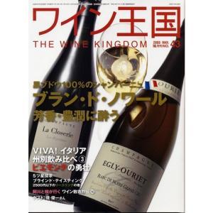 書籍 ワイン王国 43号 送料無料^ZMBKKG43^
