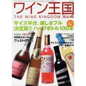 書籍 ワイン王国 45号 送料無料 ^ZMBKKG45^