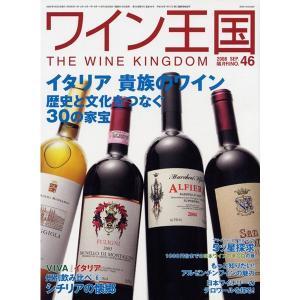 書籍 ワイン王国 46号 送料無料 ^ZMBKKG46^