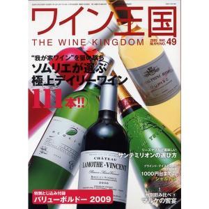 書籍 ワイン王国 49号 送料無料 ^ZMBKKG49^