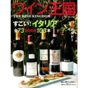 書籍 ワイン王国 105号 送料無料 ^ZMBKKGA5^