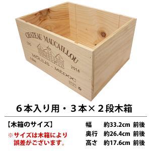 ワイン 木箱 6本入り用 3本×2段 ^ZNWOOD04^