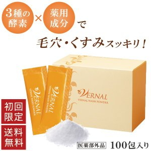 0.5g×100包入り<医薬部外品> ※新処方!美白成分が増え、粉末から顆粒になり、溶けやすくなりま...