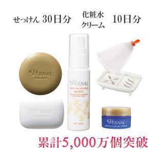 ヴァーナル もち肌洗顔セット 初めての方限定セット お一人様1セット限り|vernal