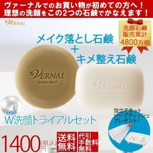 【初回限定】W洗顔トライアルセット ヴァーナル|vernal