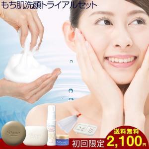 【初回限定】もち肌洗顔トライアルセット ヴァーナル|vernal