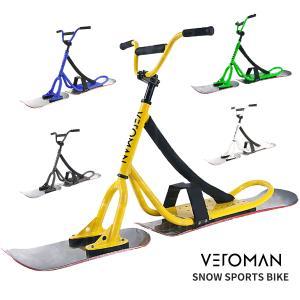 スノースポーツバイク snow sport bike スキー スノーボード 軽量 耐荷重150kg VeroMan