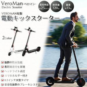 VeroMan 電動 キックスケーター キックボード キックスクーター 軽量 防水性能 IPX4 デ...