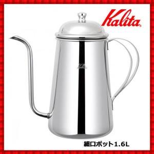 本格派のあなたに注ぎ口が細いコーヒーポット 錆が発生しにくく、変形にも強い特性があるステンレス製のコ...