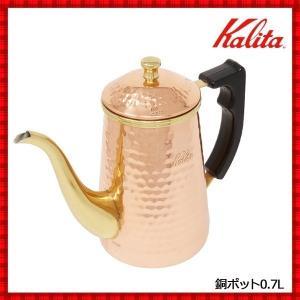 カリタ 銅ポット ドリップ式専用 0.7L ポット コーヒーポット ドリップ ハンドドリップ コーヒ...
