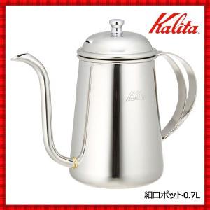 kalita カリタ コーヒーポット ドリップ ポット 業務用 家庭用 ステンレス製 細口ポット 0...