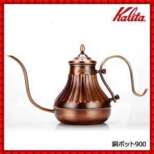 味わいをひときわ深める銅ポット キッチンに置いても、インテリアになりレトロな雰囲気に 銅は熱伝導性が...